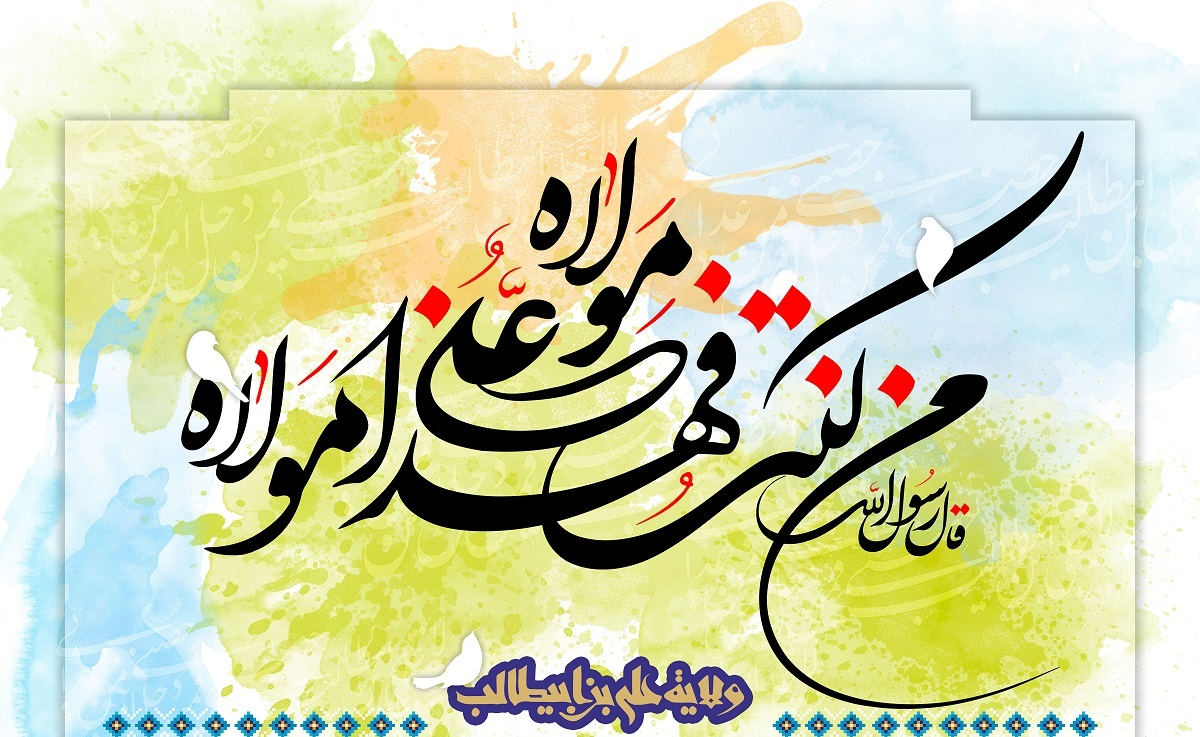 Image result for عید غدیر
